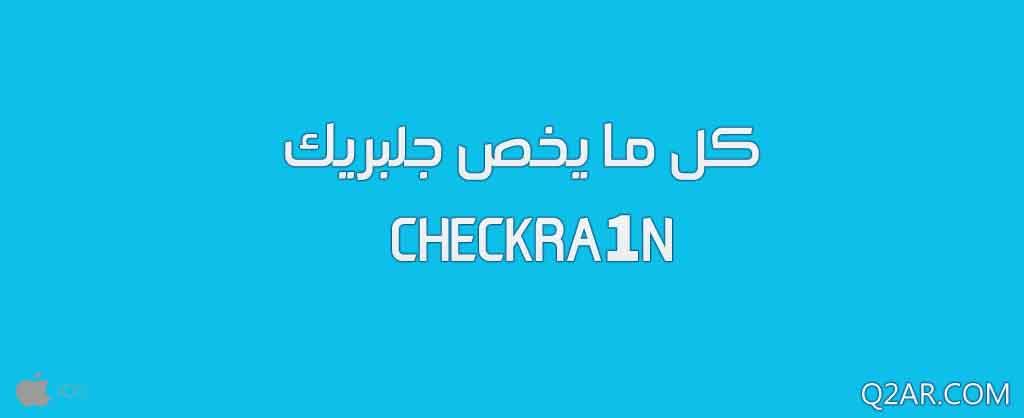 جلبريك Checkra1n