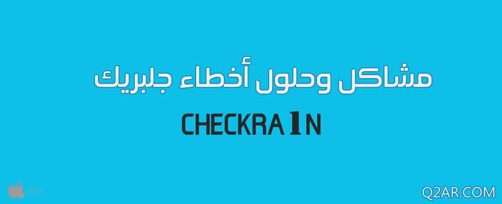 أخطاء جلبريك Checkra1n
