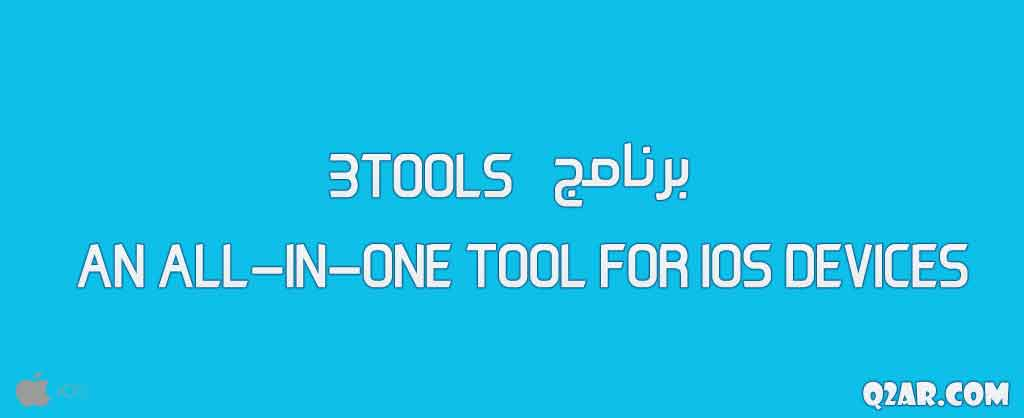 برنامج 3uTools