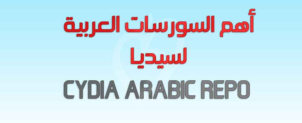 سورسات سيديا عربية