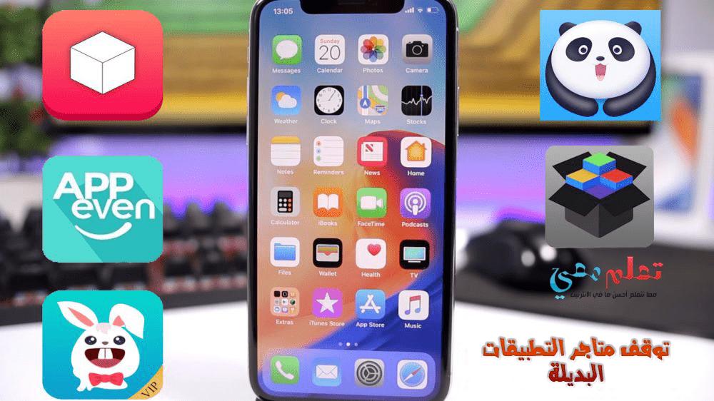 توقف متاجر TutuApp ،AppValley و Tweakbox على أجهزة iOS
