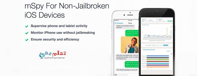 مواصفات تطبيق mSpy على أجهزة iOS