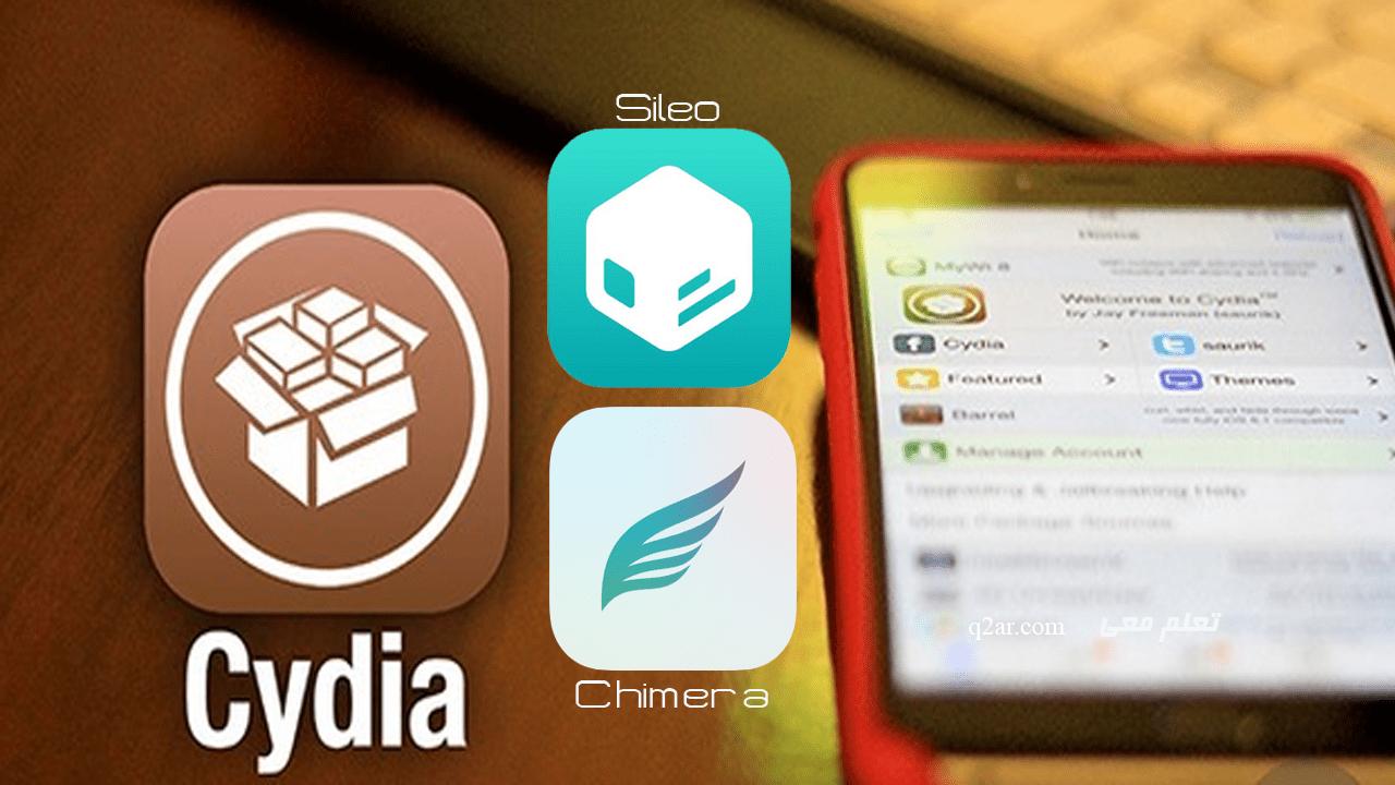 كيفية تغيير Sileo بتطبيق Cydia على جلبريك Chimera – تعلم معي