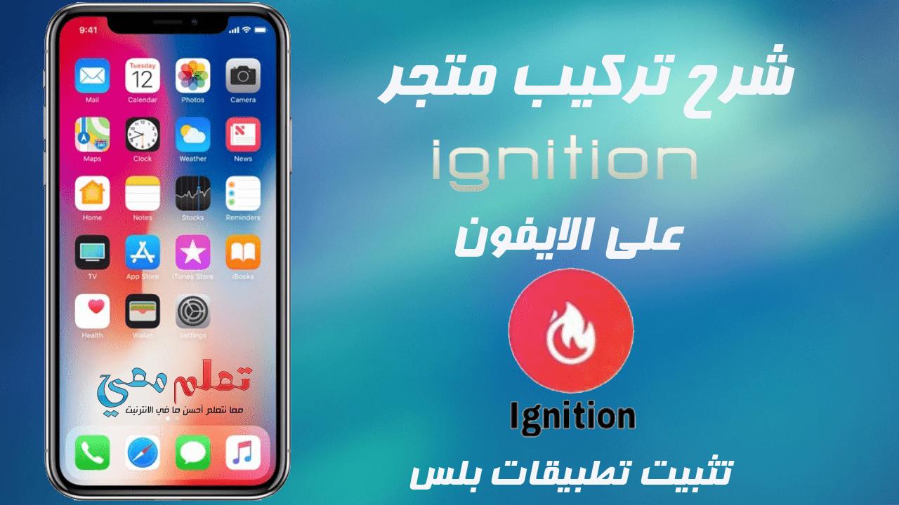 كيفية تثبيت تطبيقات بلس من متجر ignition على الايفون – تعلم معي