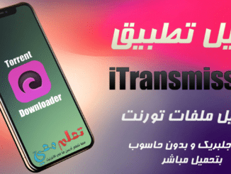 iTransmission تحميل مباشر Archives - تعلم معي