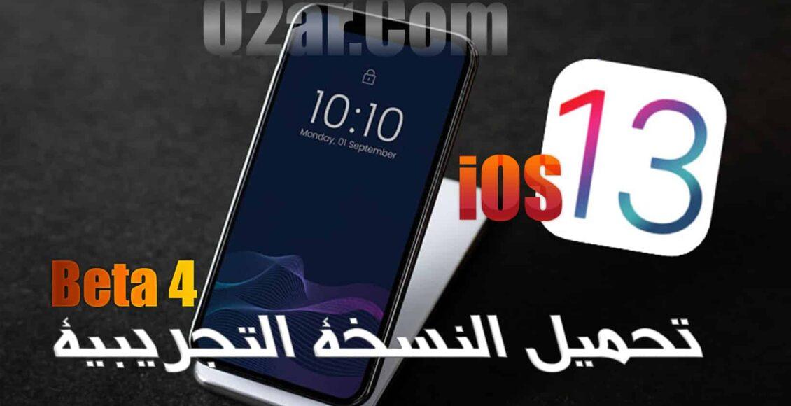 تحميل iOS 13.0 Beta 4 بروابط مباشرة IPSW مع ملفات OTA ...