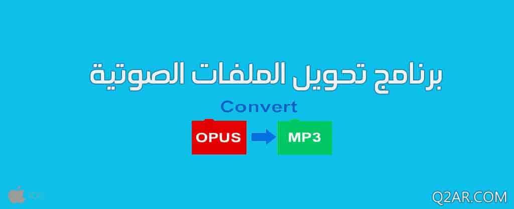 تحويل ملفات opus إلى MP3