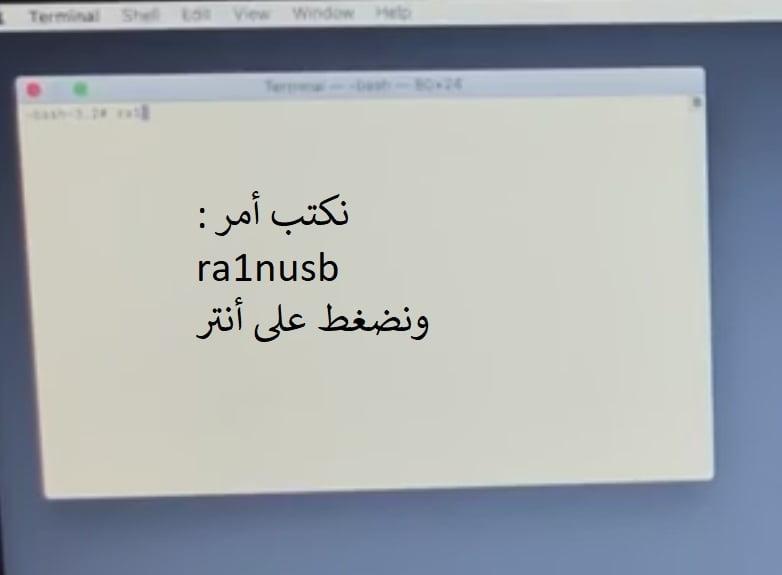تفعيل Ra1nUSB على windows