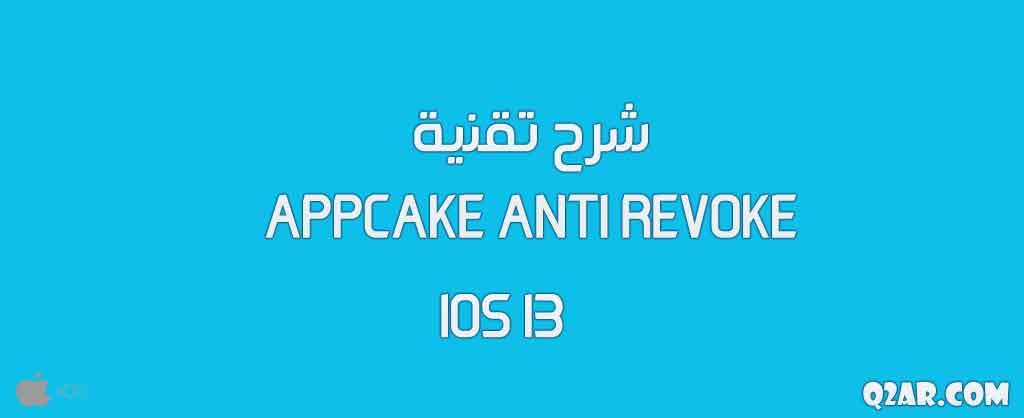تقنية AppCake Anti Revoke