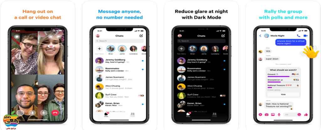 Messenger ios