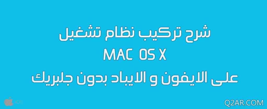 تركيب Mac OS X على الايفون