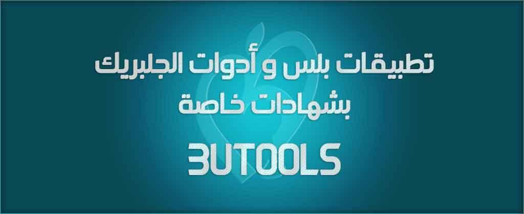 تطبيقات بلس و أدوات الجلبريك بشهادات خاصة ببرنامج 3uTools